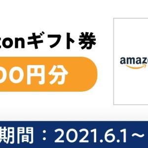 2000名にAmazonギフト券500円分が当たる!キャンペーン