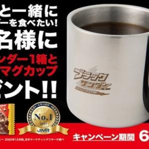 ブラックサンダー&ステンレスマグカップが当たる!キャンペーン