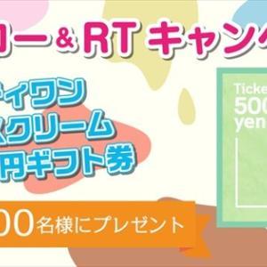 サーティワン アイスクリーム 500円ギフト券が当たる!フォロー&リツイートキャンペーン