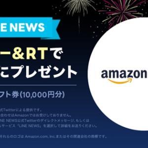 Amazonギフト券 10,000円分が当たる!フォロー&リツイートキャンペーン