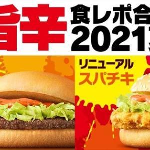 マックカード1000円分が100名に当たる!【#旨辛食レポ合戦2021夏】