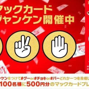 マックカードプレゼントキャンペーン!【#マックカード争奪ジャンケン】