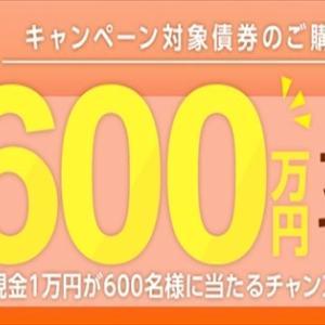 『Amazonギフト券200円分』が3000名に当たる!フォロー&リツイートキャンペーン