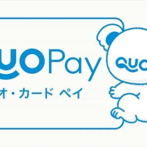 『QUOカードPay1000円分』が当たる!フォロー&リツイートキャンペーン