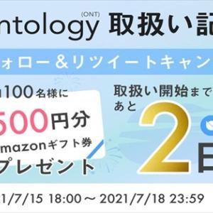 『Amazonギフト券 500円分』が毎日当たる!フォロー&リツイートキャンペーン