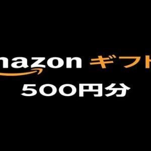 1000名に「Amazonギフト券500円分」が当たる!フォロー&ツイートキャンペーン