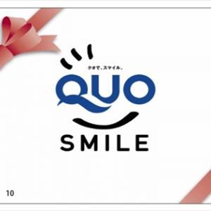「1000円分のQUOカード」が当たる!フォロー&RTキャンペーン