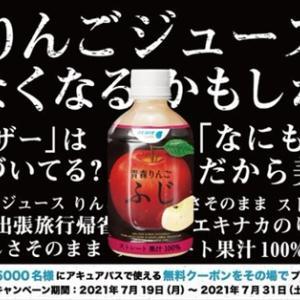 5000名に「青森りんご ふじ」無料ドリンククーポンが当たる!フォロー&リツイートキャンペーン