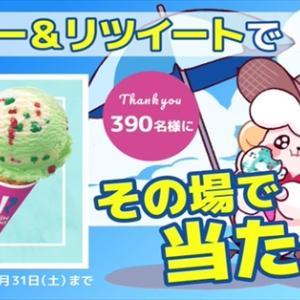 390名に『サーティワンアイスクリームギフト券』が当たる!フォロー&リツイートキャンペーン