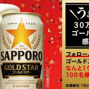 『サッポロ ゴールドスター』24本入1ケースが当たる!フォロー&リツイートキャンペーン