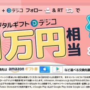 選べるギフト「デジコ」最大1万円分が当たる!フォロー&RTキャンペーン