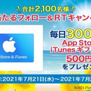 合計2100名に「iTunes ギフトカード 500円分」が当たる!フォロー&RTキャンペーン