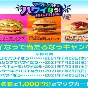 『マックカード1000円分』が当たる!キャンペーン【#マクドナルドでハワイなう!】