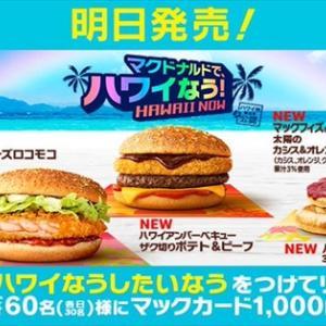 【マクドナルド】1,000円分のマックカードが当たる!キャンペーン