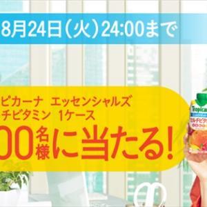 【キリン】トロピカーナエッセンシャルズマルチビタミン1ケース当たる!キャンペーン