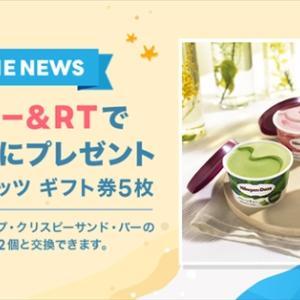 【LINE NEWS】ハーゲンダッツギフト券 5枚プレゼントキャンペーン