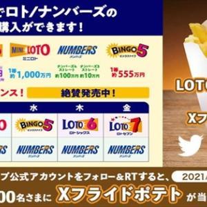 「Xフライドポテト無料券」が500名に当たる!リツイートキャンペーン 【ミニストップ】