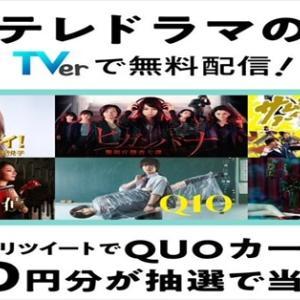 QUOカードPay500円分が当たる!フォロー&リツイートキャンペーン | 日テレ系配信