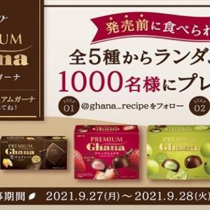 プレミアムガーナチョコレート 発売記念 フォロー&リツイートキャンペーン | ロッテ