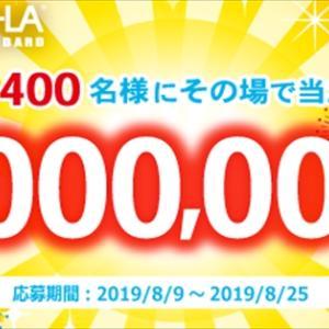 総額100万円分のピザーラギフト券が400名に当たる!Twitterキャンペーン