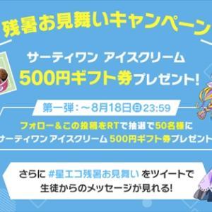 サーティワンアイスクリーム500円ギフト券が当たる!Twitterキャンペーン