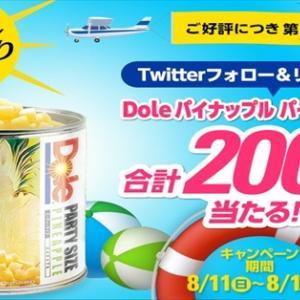 Doleパイナップルパーティサイズが200名に当たる!夏のパイン祭りキャンペーン第2弾