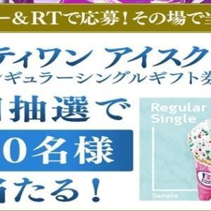 サーティワンアイスクリームレギュラーシングルギフト券が毎日400名に当たる!Twitterキャンペーン