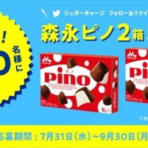310名に森永ピノ2箱無料クーポンが当たる!Twitterキャンペーン