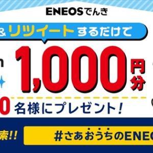 Amazonギフト券1,000円分が200名に当たる!Twitterキャンペーン