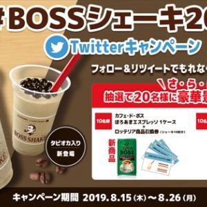 ロッテリア商品引換券&カフェ・ド・ボス30本入1ケースが当たる!Twitterキャンペーン