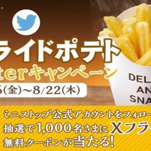 1,000名にXフライドポテト無料券が当たる!Twitterキャンペーン