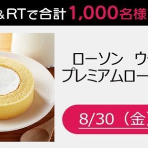 1,000名にウチカフェプレミアムロールケーキが当たる!Twitterキャンペーン