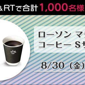 1000名にローソンマチカフェコーヒーSサイズが当たる!Twitterキャンペーン