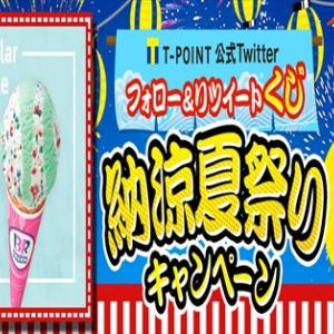 1000名にサーティワンアイスクリームレギュラーシングルギフト券(390円分)が当たる!キャンペーン