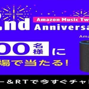 Amazon Echoが400名に当たる!Amazon Music Twitter 2周年キャンペーン