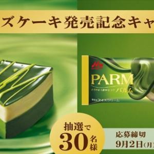 PARM詰め合わせセットが当たる!森永乳業PARM抹茶チーズケーキ発売記念キャンペーン
