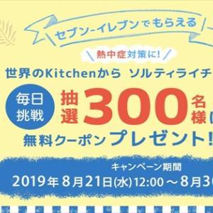 世界のキッチンからソルティライチ無料券が300名に当たる!キャンペーン