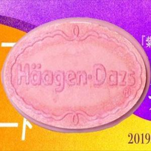 ハーゲンダッツ クリスピーサンド 紫イモのタルトレット100個セットが当たる!キャンペーン