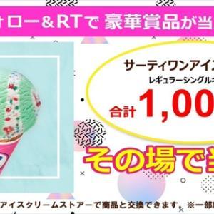 1000名にサーティワン アイスクリーム レギュラーシングルギフト券が当たる!キャンペーン