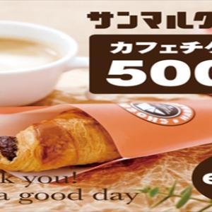 カフェギフトチケット500円が500名に当たる!telling, 1周年キャンペーン