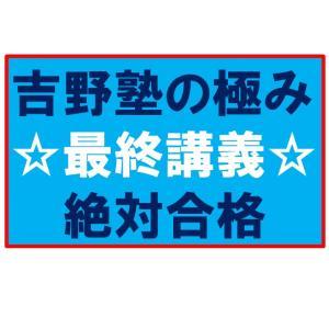 ☆吉野塾の極み 最終講義☆ 通信販売のお知らせ
