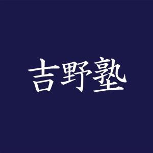 吉野塾 12月~2月 セミナー・講義について