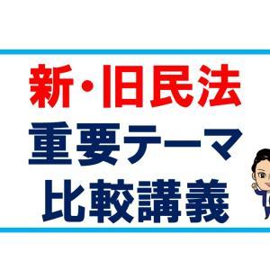 ✨名古屋開催 特別ver.✨ 民法のココが変わった! 新・旧民法 重要テーマ比較講義