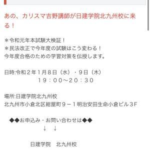 九州で宅建士LIVE講義♪