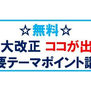 吉野塾よりお年玉♪ ☆無料☆ 民法大改正 ココが出る! 主要テーマポイント講義