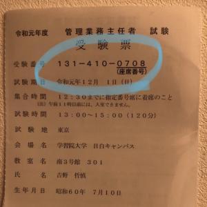 管理業務主任者試験 結果は!?