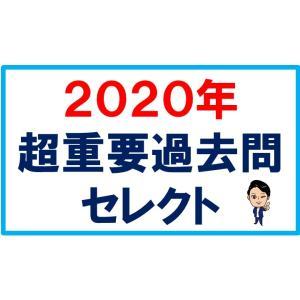 2020 超重要過去問セレクト ダウンロード開始♪