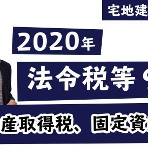 今年はどっちが出る?? 不動産取得税、固定資産税 宅建ワンコイン講座 2020