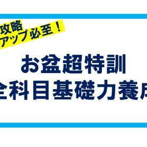通信販売開始♪ ★お盆 超特訓★ 全科目 基礎力養成!