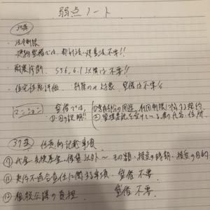 吉野塾おススメのノート活用法♪ ☆弱点ノート☆ 直前期におススメ!!